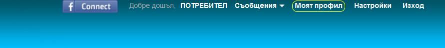 Име:  моят профил.png Разглеждания: 610 Размер:  13,9 КБ